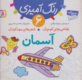 رنگ آمیزی 6 (نقاشی های کوچک،شعرهای مهد کودک:آسمان)