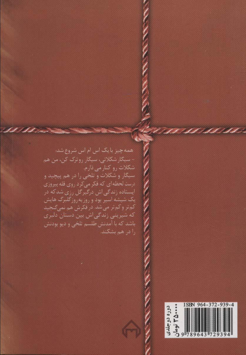 شکلات تلخ (2جلدی)