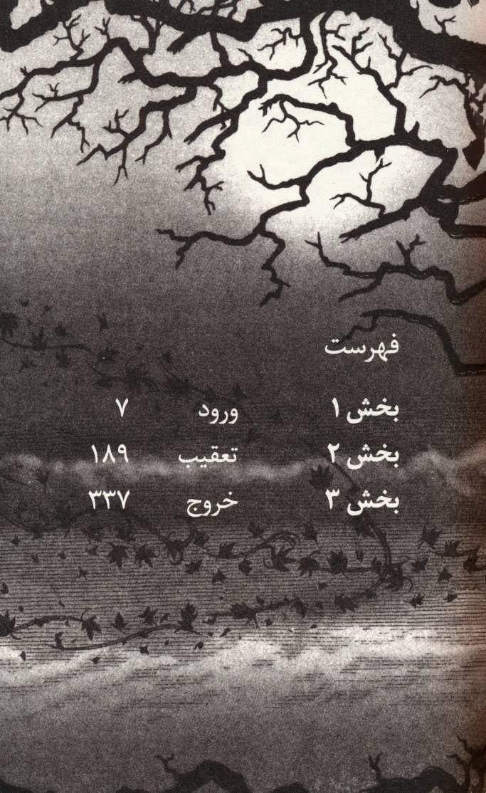 باغبان شب (ادبیات وحشت)