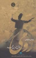 رومی (جلال الدین محمد)