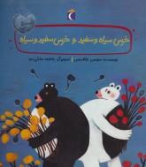 خرس سیاه و سفید و خرس سفید و سیاه (قصه های دوستی)،(گلاسه)