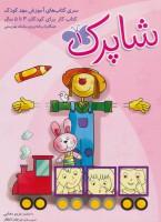 شاپرک 1 (سری کتابهای آموزش مهد کودک)
