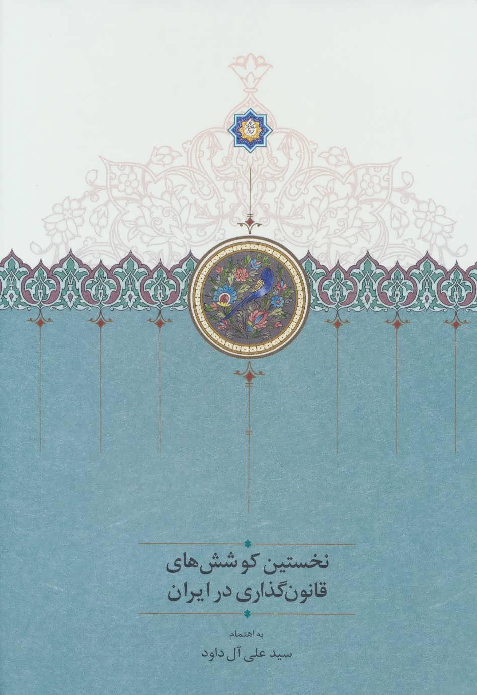 نخستین کوشش های قانون گذاری در ایران