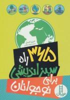 365 راه سبز اندیشی برای نوجوانان
