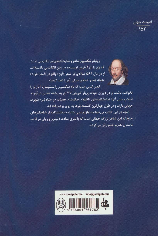 داستان های شکسپیر
