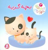 نی نی های حیوانات 3 (بچه گربه)