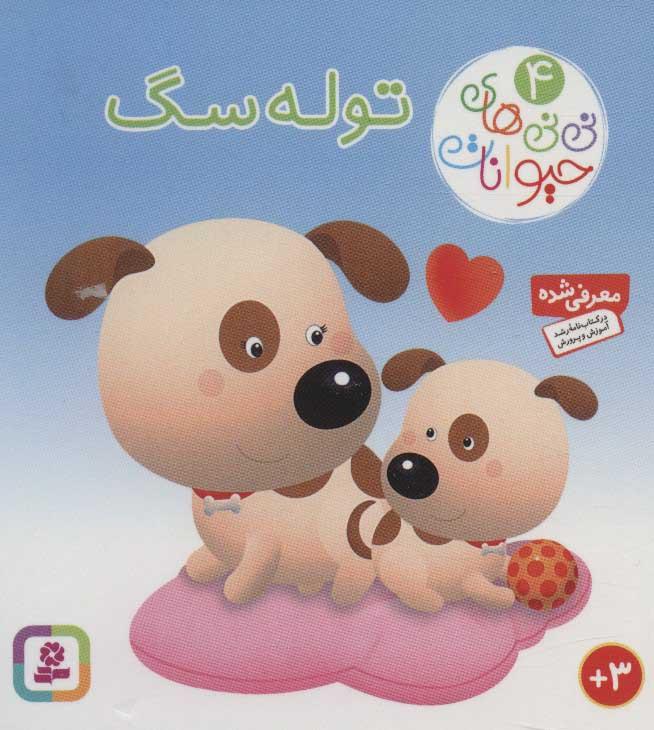 نی نی های حیوانات 4 (توله سگ)