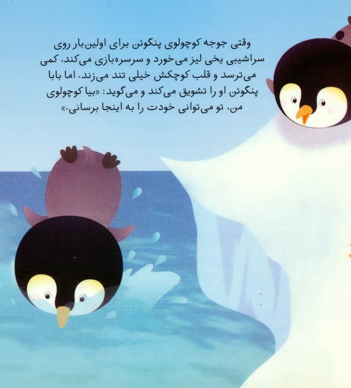 نی نی های حیوانات 6 (جوجه پنگوئن)(گلاسه)