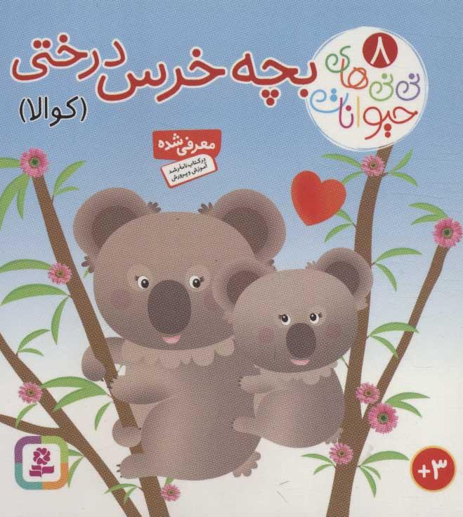 نی نی های حیوانات 8 (بچه خرس درختی (کوالا))