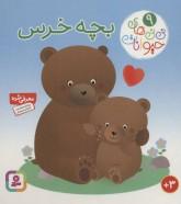 نی نی های حیوانات 9 (بچه خرس)