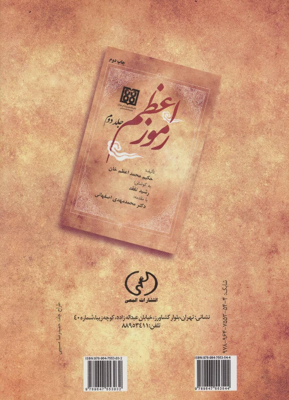 رموز اعظم (2جلدی)