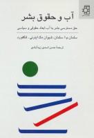آب و حقوق بشر (حق دسترسی بشر به آب،ابعاد حقوقی و سیاسی)