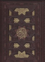 قرآن کریم،همراه با رویدادهای مهم زندگی (5رنگ،گلاسه،باقاب،ترمو،لب طلایی،لیزری)