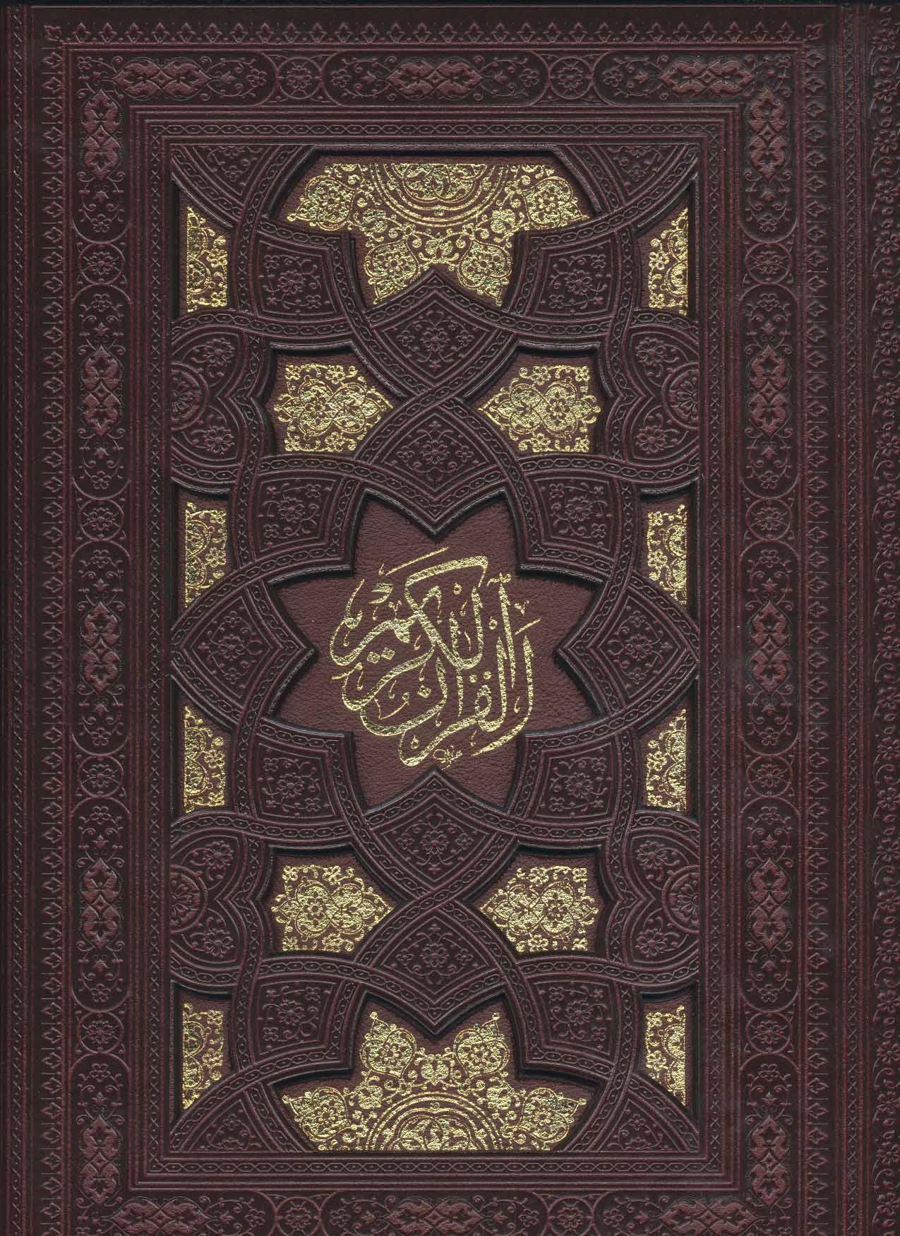 قرآن کریم،همراه با رویدادهای مهم زندگی (5رنگ،باقاب،ترمو،لب طلایی،لیزری)