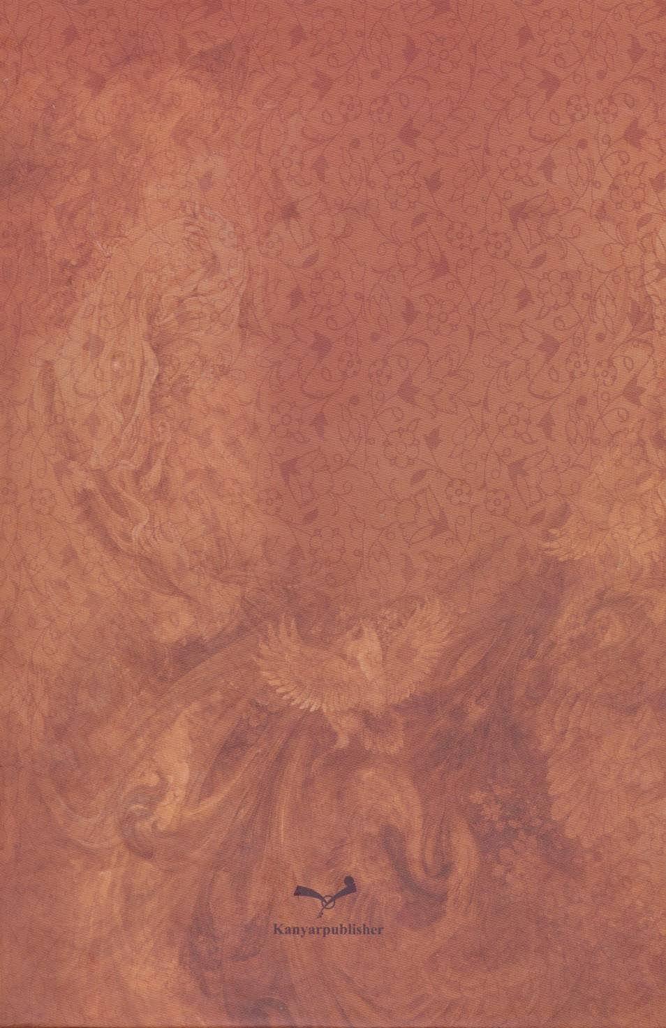 دیوان حافظ (باقاب،لب طلایی)