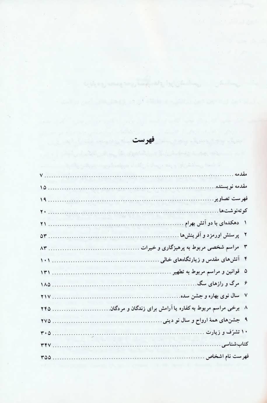 کانون دین زرتشتی در ایران