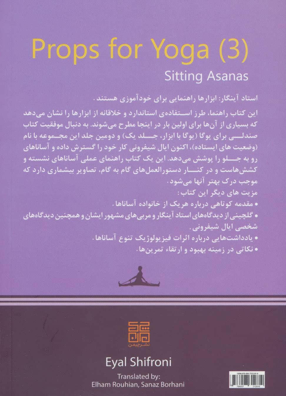 یوگا با ابزار 3 (وضعیت های نشسته)