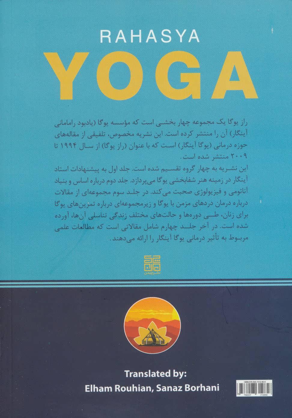 راز یوگا (مجموعه مقالات یوگا درمانی آینگار از 1993 تا 2009)