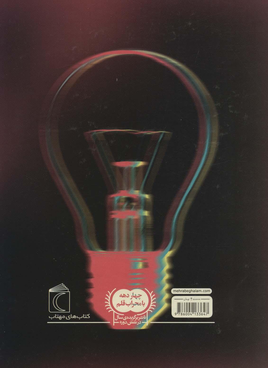 دایره المعارف اختراعات (ایده هایی که چهره ی جهان را دگرگون کرد)،(گلاسه)