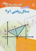 مسائل ریاضی 1 و 2 (کتاب های ریاضی مهاجر)