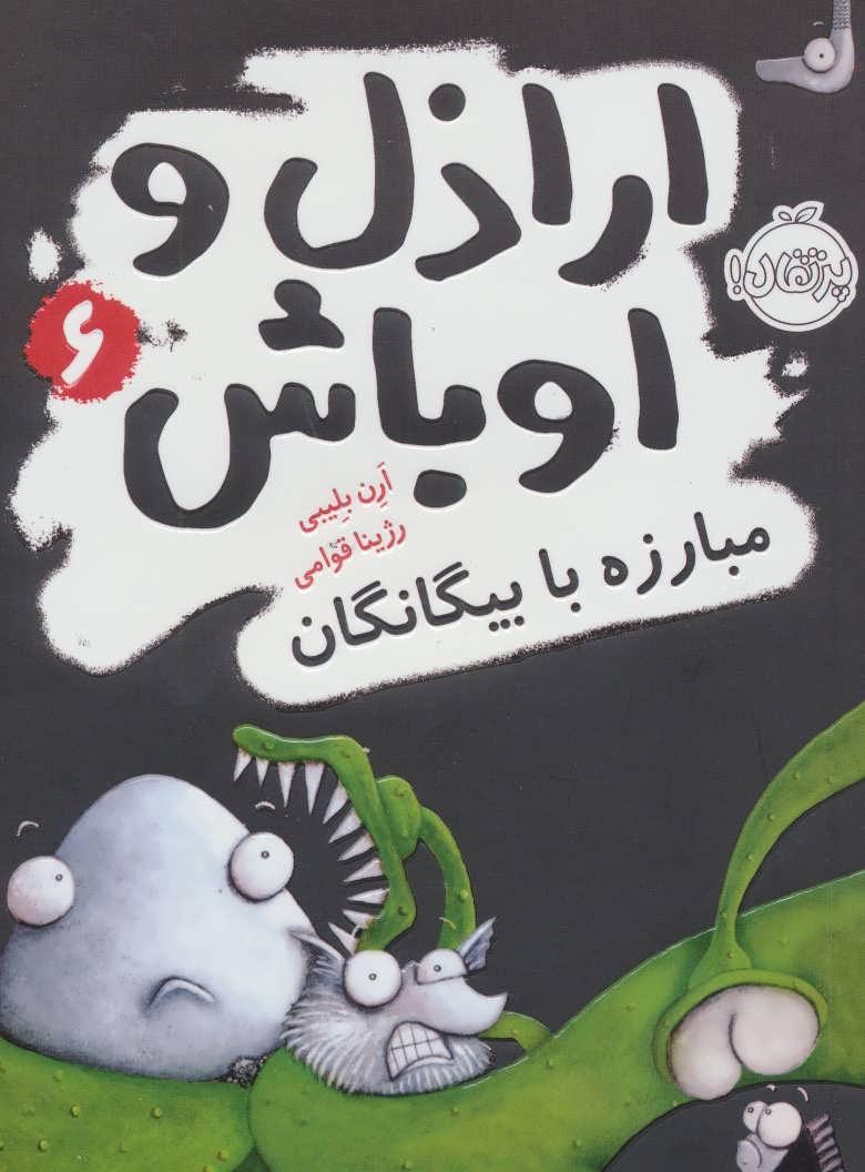 اراذل و اوباش 6 (مبارزه با بیگانگان)