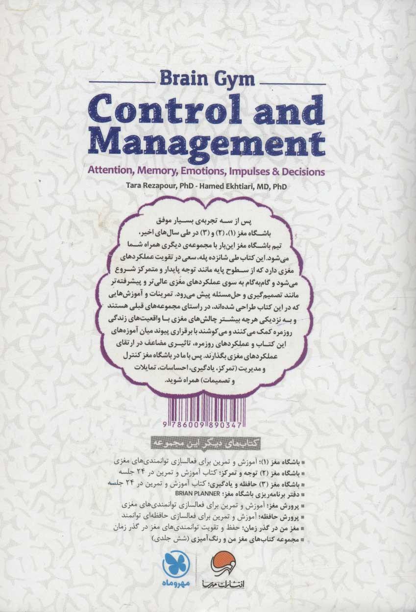 باشگاه مغز 4 (کنترل و مدیریت:تمرکز،یادگیری،احساسات،تمایلات و تصمیمات)
