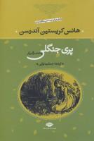 پری جنگلی و 39 داستان دیگر