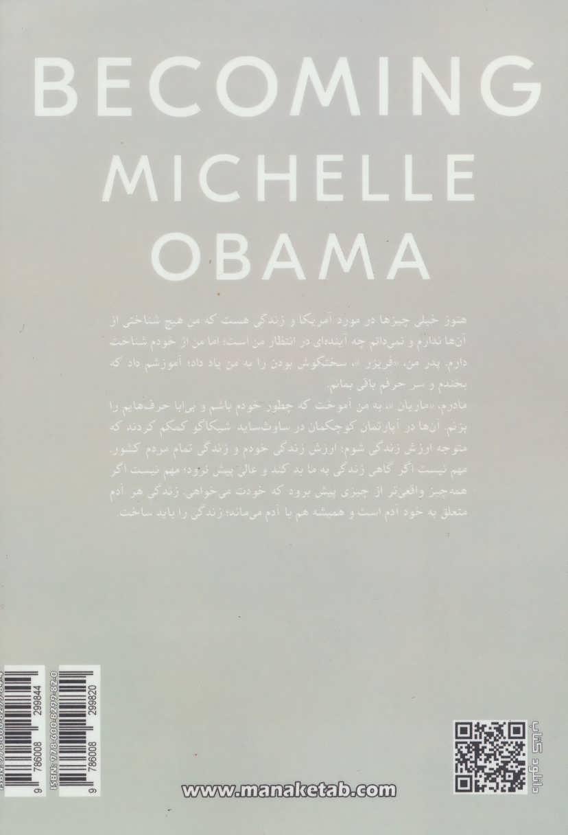 میشل اوباما شدن 1