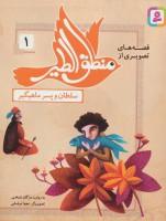 قصه های تصویری از منطق الطیر 1 (سلطان و پسر ماهیگیر)،(گلاسه)