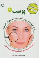 پوست 2 (مجموعه سلامت و زیبایی با طبیعت)