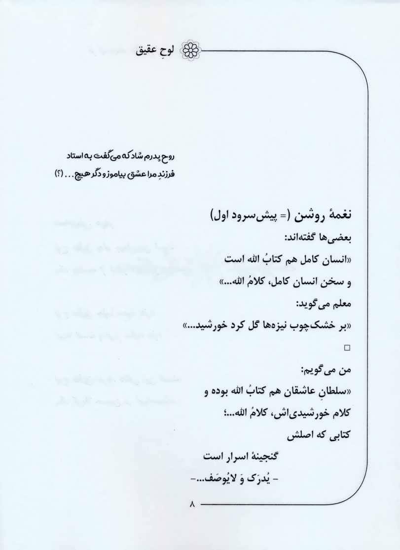 لوح عقیق (متن زیبایی و عشق:مجموعه شعر)