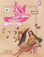 قصه های تصویری از منطق الطیر 7 (یوسف و پیرزن)،(گلاسه)