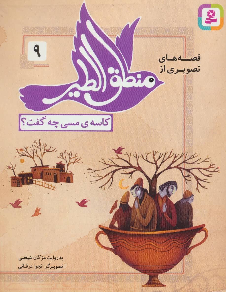 قصه های تصویری از منطق الطیر 9 (کاسه ی مسی چه گفت؟)،(گلاسه)