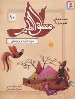 قصه های تصویری از منطق الطیر10 (مرد عابد و ریشش)،(گلاسه)
