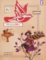 قصه های تصویری از منطق الطیر11 (سلطان و مرد دانا)،(گلاسه)