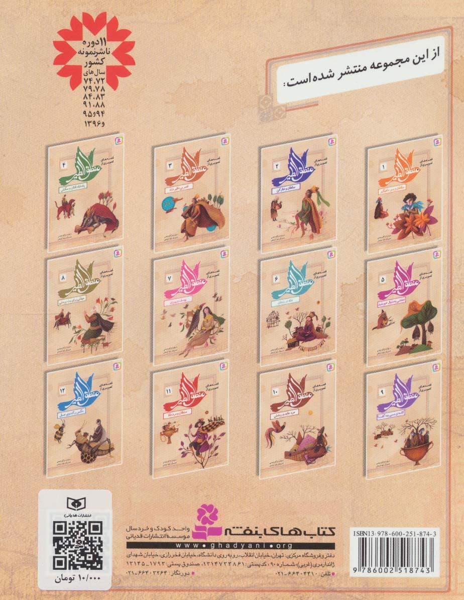 قصه های تصویری از منطق الطیر12 (مگس در کندوی عسل)،(گلاسه)