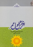 افزایش طول عمر (در سبک زندگی اسلامی)،(طب اسلامی)