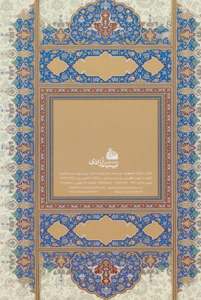 قرآن کریم (جز سی ام)،(گلاسه)