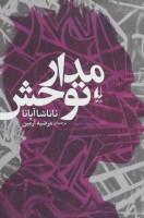 ادبیات امروز،رمان131 (مدار توحش)