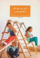 بازی برای کودکان با نیازهای خاص
