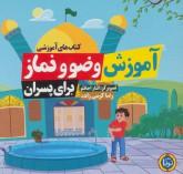 کتاب های آموزشی آموزش وضو و نماز (برای پسران)