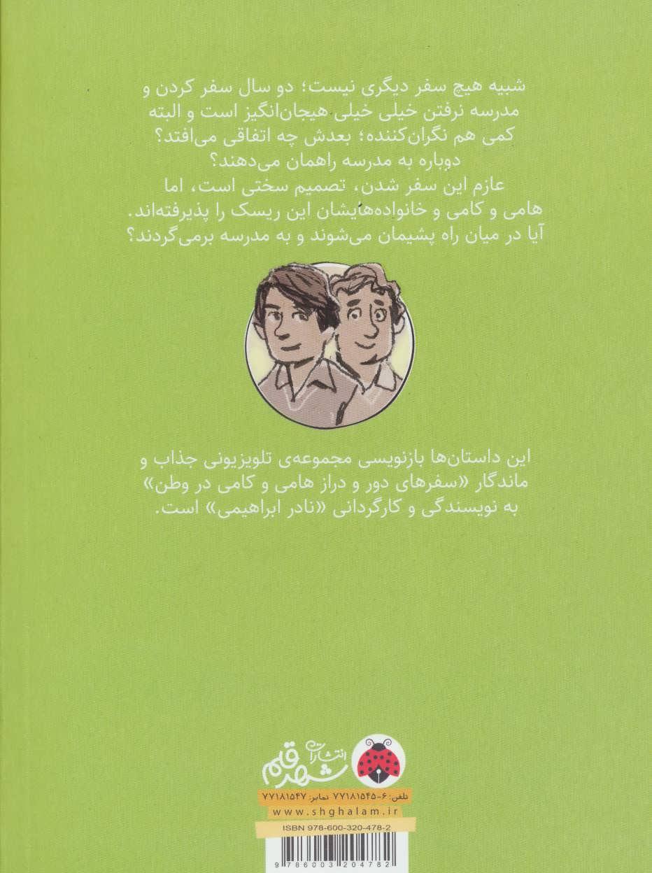 سفرهای هامی و کامی 2 (جنگجوی جوان و طرح بزرگ)،(گلاسه)