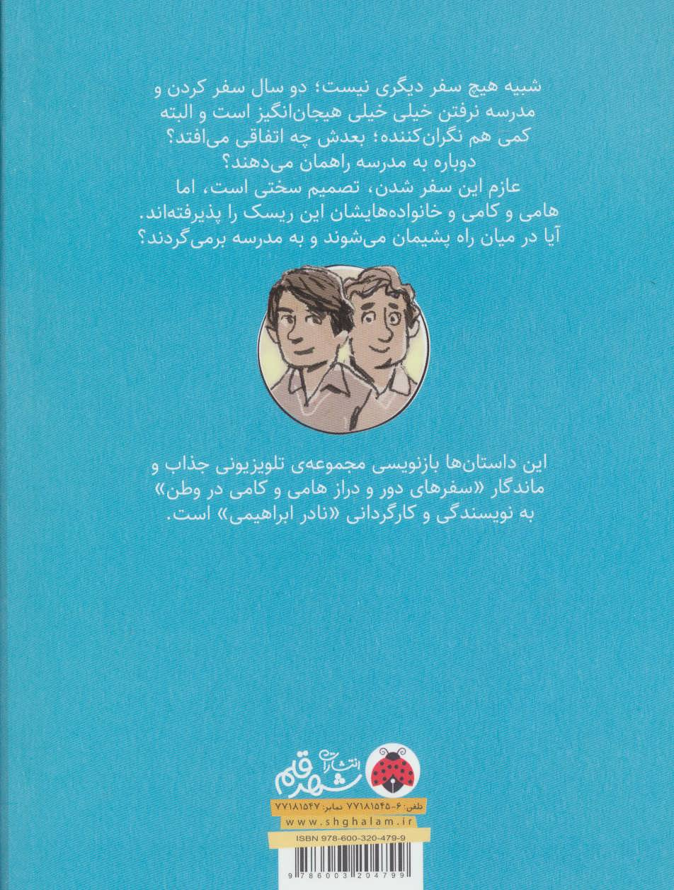سفرهای هامی و کامی 3 (در جست و جوی دو بچه ی کاملا معمولی)،(گلاسه)