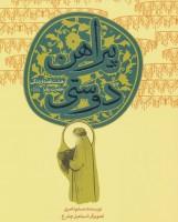 پیراهن دوستی (هشت قصه از زندگی حضرت زهرا (س))