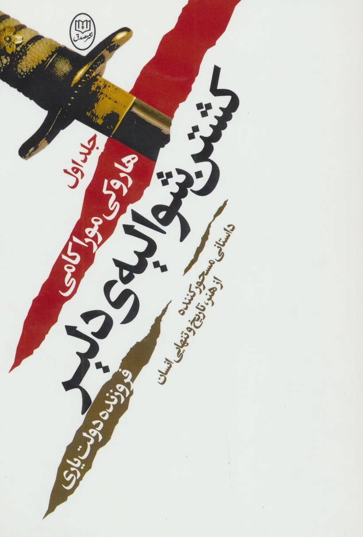 کشتن شوالیه ی دلیر (2جلدی)