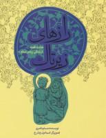 رازهای زیر تاک (هشت قصه از زندگی پیامبر اسلام (ص))