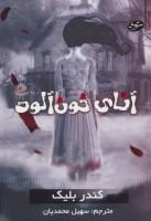 آنای خون آلود 1 (رمان ترسناک)