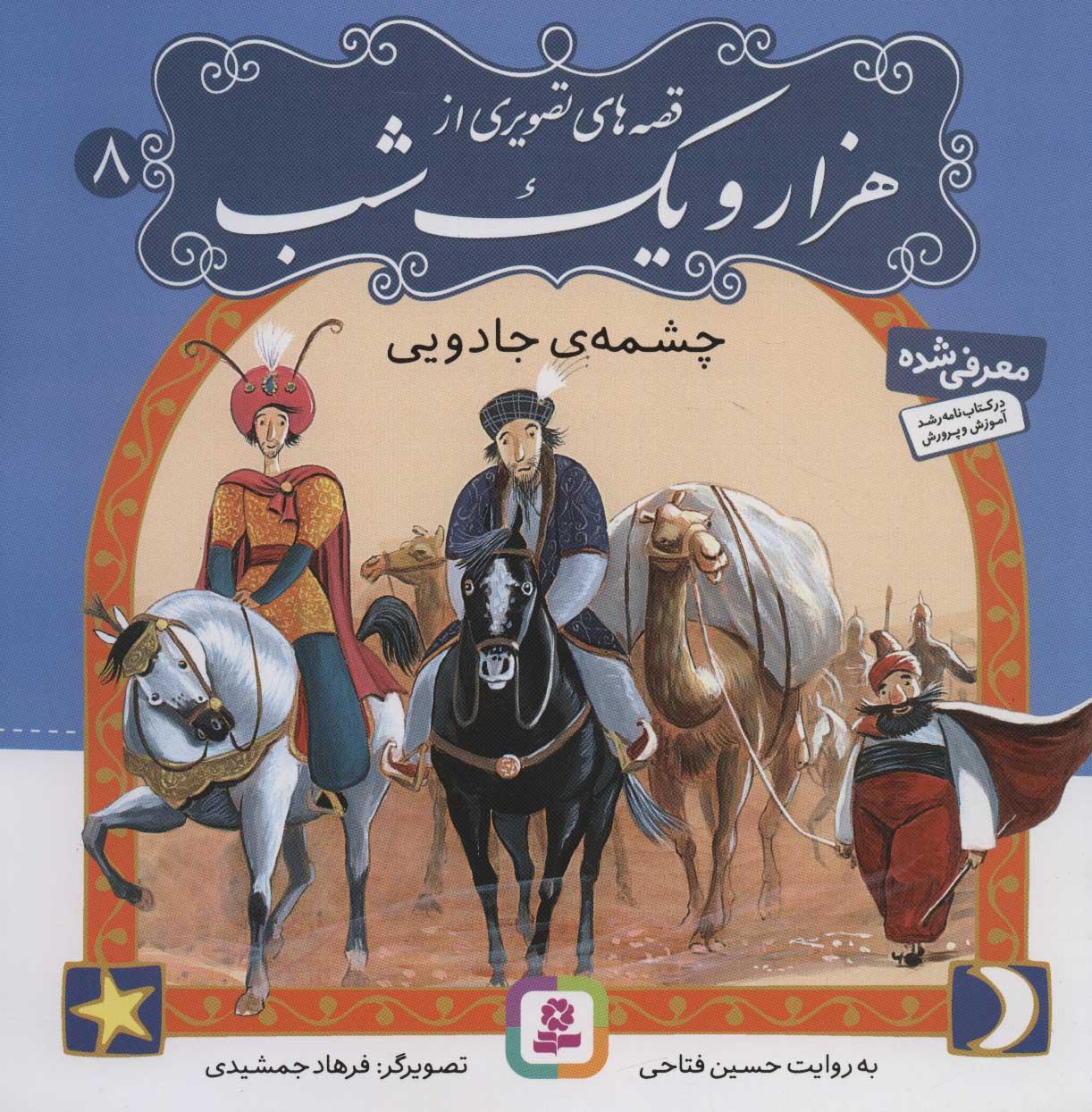 قصه های تصویری از هزار و یک شب 8 (چشمه ی جادویی)،(گلاسه)