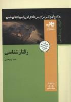 رفتارشناسی (منابع آموزشی برای مرحله ی اول المپیادهای علمی)،(ناب)