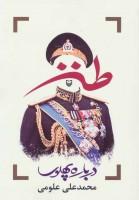 طنز درباره پهلوی